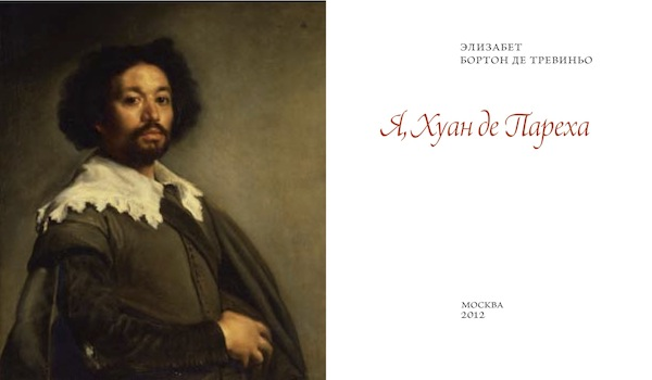i juan de pareja essay Read this essay on juande pareja one work of art that i found very fascinating at the met museum was the juan de pareja which basically summed up my whole.