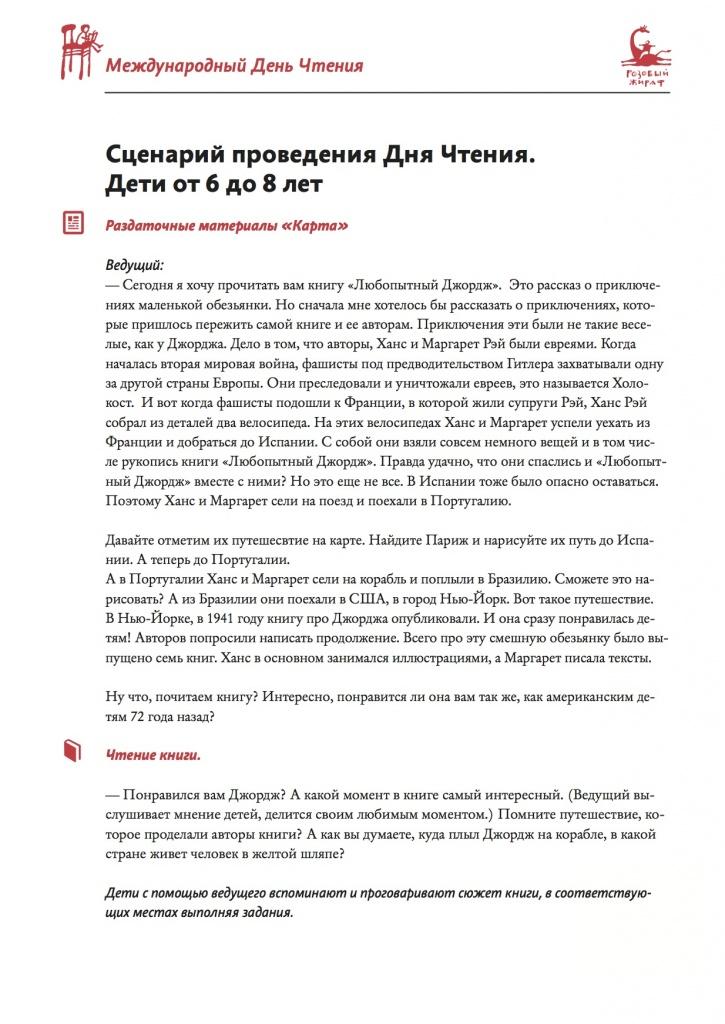 Сценарий 6-8 лет-стр.1