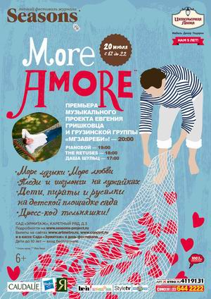 Летний фестиваль Seasons More Amore